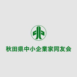 秋田県中小企業家同友会