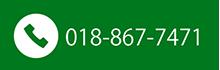 電話で問い合わせ/018-867-7471