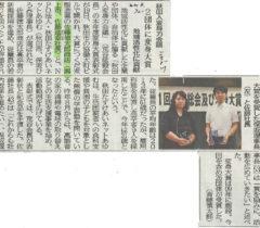 会員企業「佐藤徳太郎商店」新聞掲載記事の紹介