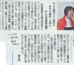会員企業「クリエイション・マキ」新聞掲載記事の紹介