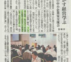 会員企業「㈲佐藤徳太郎商店」新聞掲載記事の紹介