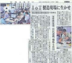 会員企業 秋田地区会員の㈱三栄機械も 参加する、ユニークな取り組みの紹介